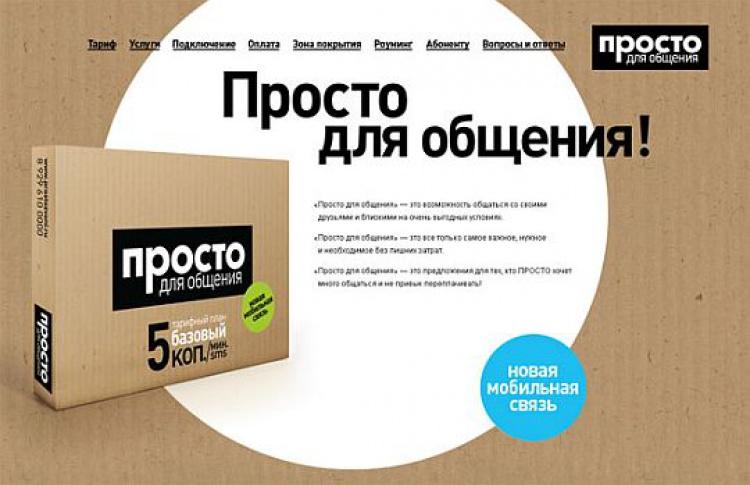«Мегафон» закроет первого сотового дискаунтера вМоскве