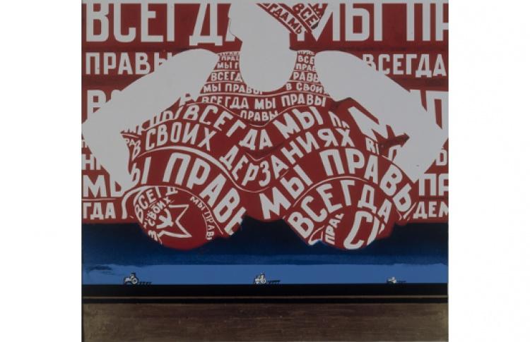 Поле действия. Московская концептуальная школа и ее контекст