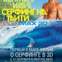 Ultimate Wave. Серфинг на Таити 3D