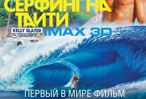 Ultimate Wave. Серфинг на Таити 3D - Фото №1