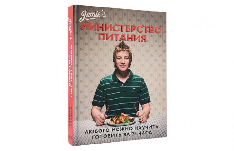 Джейми Оливер «Министерство питания»