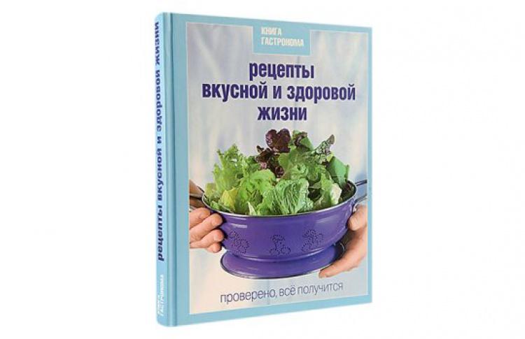 Книга Гастронома «Рецепты вкусной издоровой жизни»