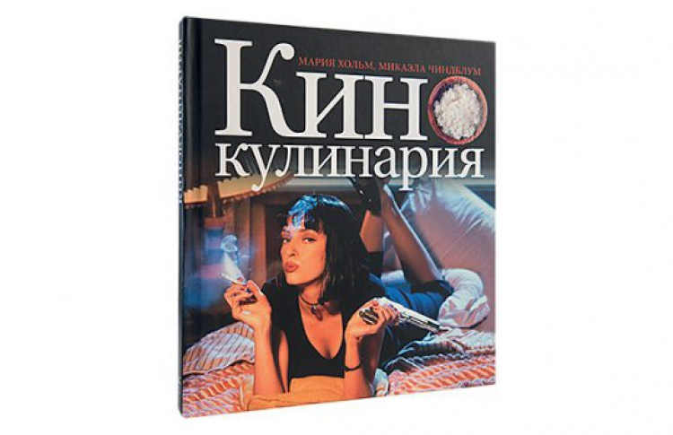 Мария Хольм иМикаэла Чиндблум «Кинокулинария»