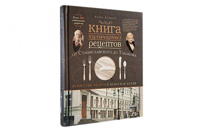 Алена Зайцева «Книга кулинарных рецептов отСтаниславского доТабакова»