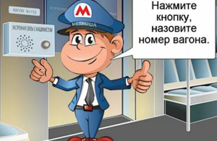 Московский метрополитен выбрал себе символ