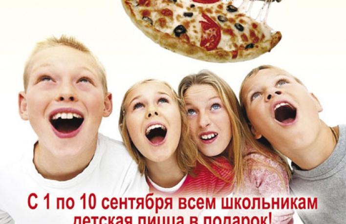 Вчесть 1-госентября ресторан «Полента» приготовил первоклассную пиццу.