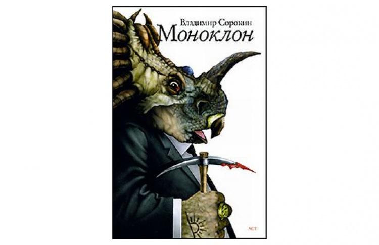 Моноклон