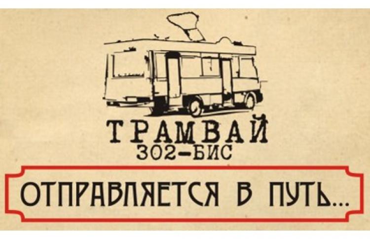 """Экскурсия """"Булгаков и его эпоха"""" на трамвае 302-БИС"""