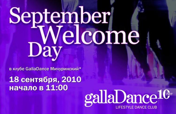 День открытых дверей вGallaDance