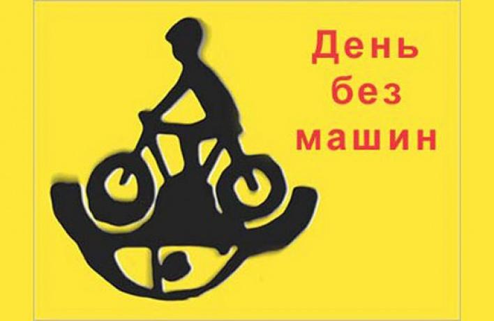 ВМоскве втретий раз подряд пройдет «День без автомобиля»