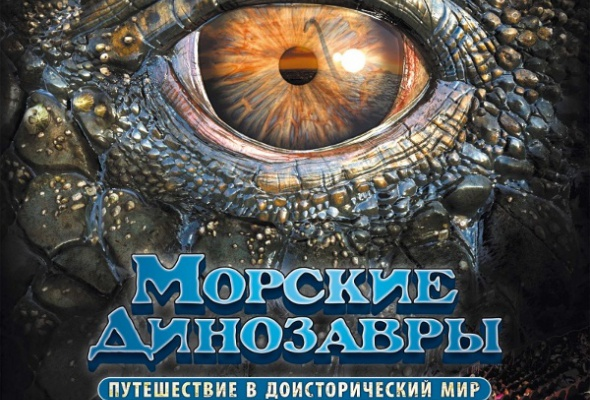 Морские динозавры 3D: Путешествие в доисторический мир - Фото №0