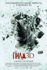 Пила-7 3D