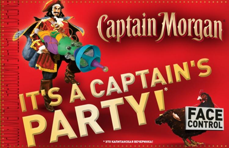 Капитанская вечеринка