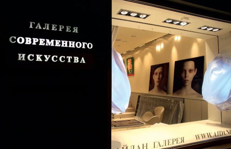 Галерея «Айдан» наБронной