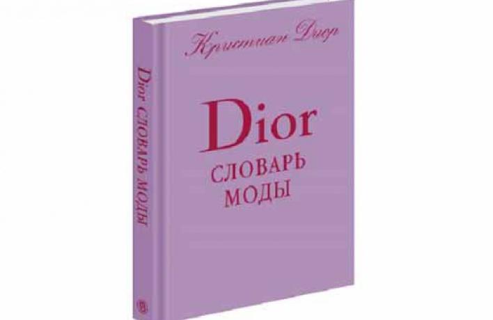Словарь моды DIOR