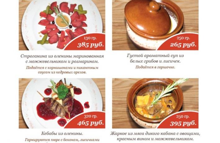 Новые блюда вBreughel Steak House