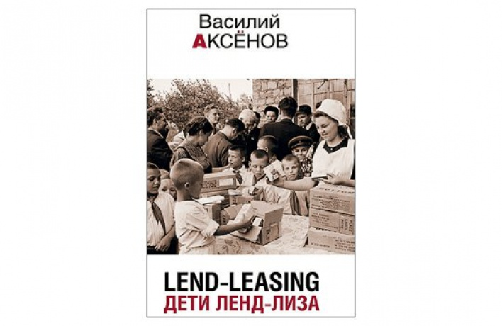 Lend-leasing. Дети ленд-лиза