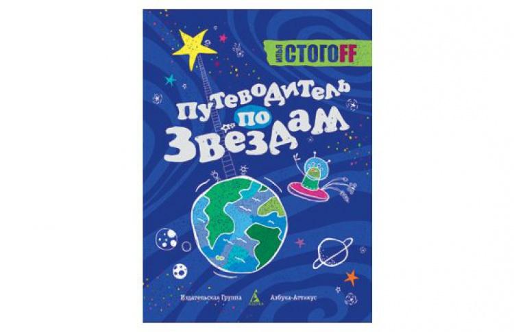 Путеводитель по звездам