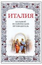 Италия. Большой исторический путеводитель
