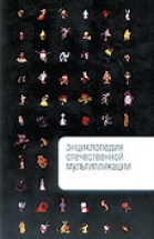 Энциклопедии отечественной анимации
