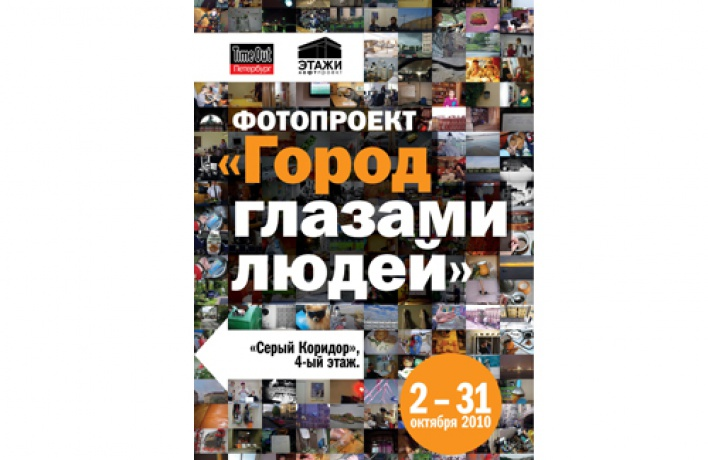 Журнал Time Out Петербург иЛофт Проект ЭТАЖИ представляют выставку «Город глазами людей»