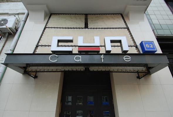 СУП-кафе - Фото №3