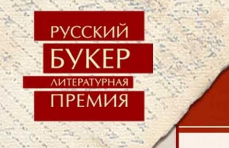Кто получит «Русский Букер»?