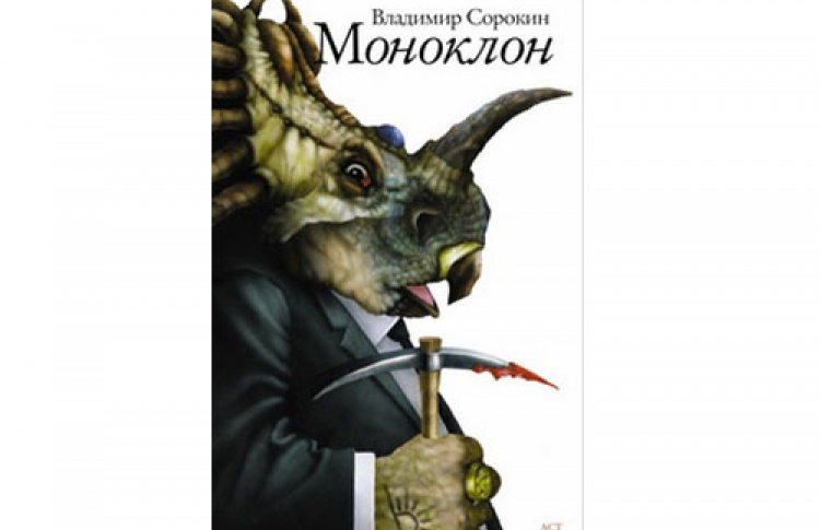 Владимир Сорокин «Моноклон»