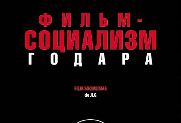 Фильм-социализм - Фото №0