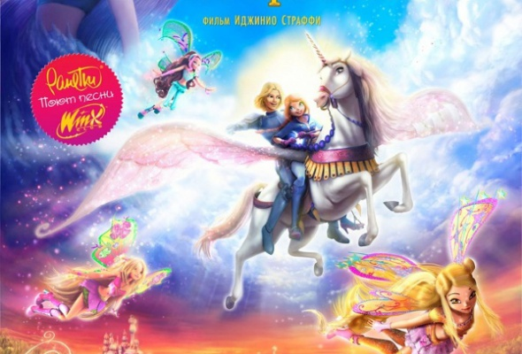 Winx Club 3D: Волшебное приключение - Фото №6
