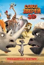 Союз зверей 3D