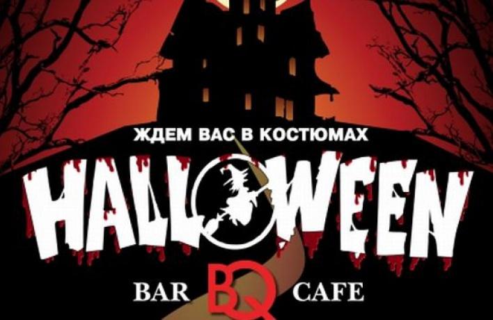 Хэллоуин вBar BQCafe
