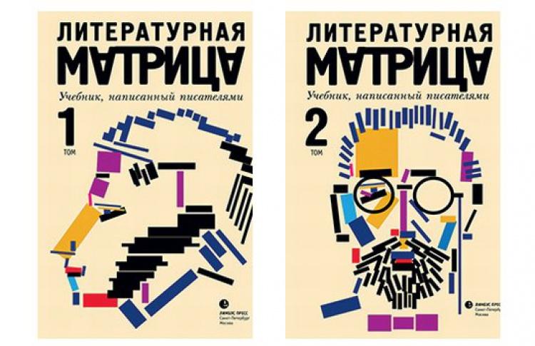 Литературная матрица