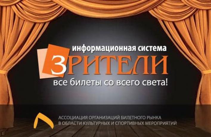 Зрители.ру: как найти театральные билеты