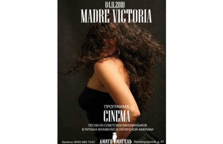 Концерт «Мадре Виктория» в«Амиго Мигель»