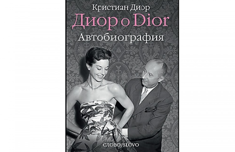 "Кристиан Диор ""Диор о Dior. Автобиография"""