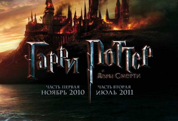 Гарри Поттер и Дары смерти: Часть 1 - Фото №8