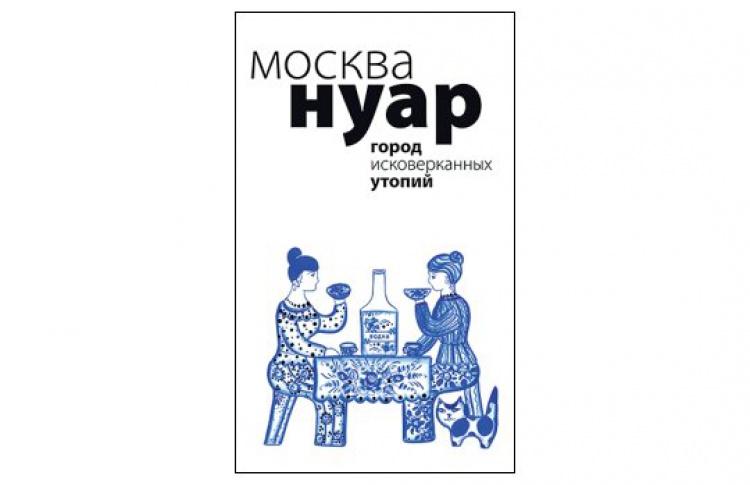 Москва Нуар
