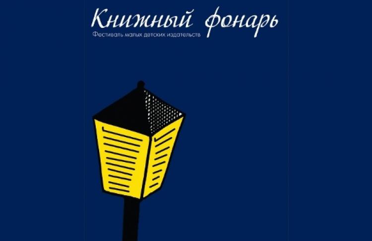 """Семейный фестиваль """"Книжный фонарь"""""""