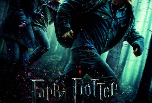 Гарри Поттер и Дары смерти: Часть 1 - Фото №15