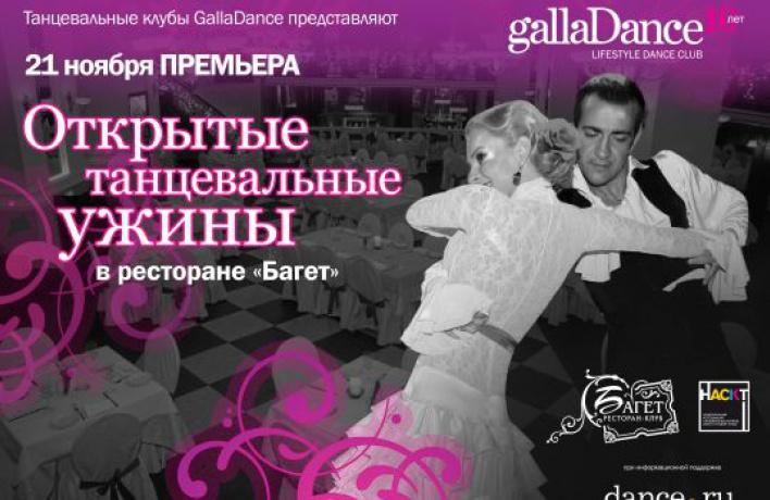 Открытые танцевальные ужины вресторане «Багет»