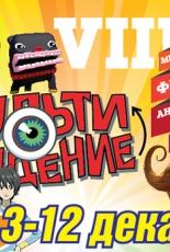 VIII Международный Фестиваль Анимационных Искусств