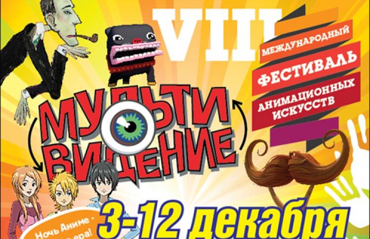 """VIII Международный Фестиваль Анимационных Искусств """"Мультивидение"""""""