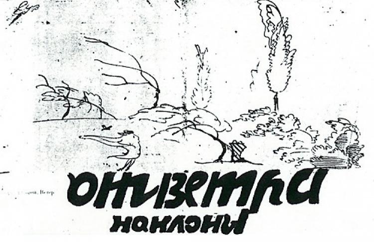 "Дмитрий Авалиани ""Я - ящерка ютящейся эпохи..."""