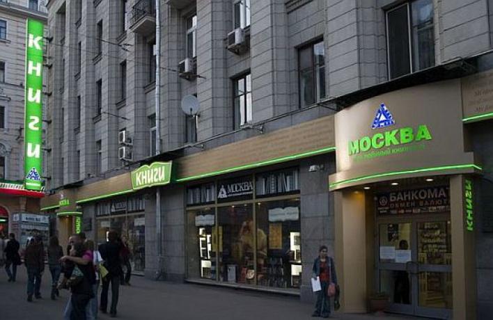 Названы лучшие книжные магазины Москвы