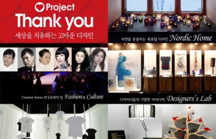 Сеульский фестиваль дизайна