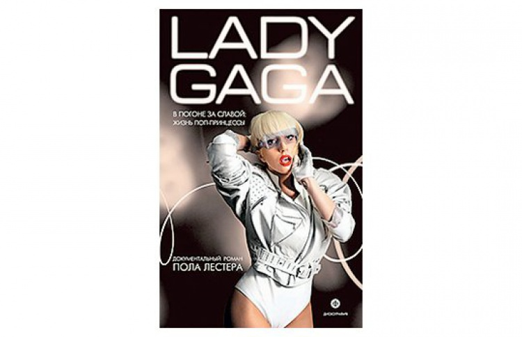 Lady Gaga. В погоне за славой: жизнь поп-принцессы