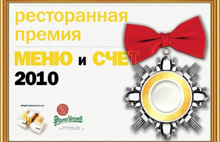 Финалисты ресторанной премии «Меню иСчет 2010»