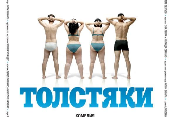 Толстяки - Фото №4