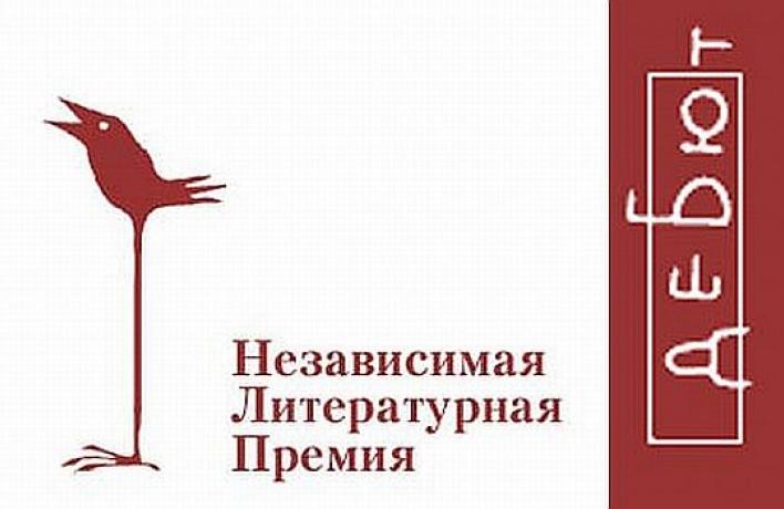 Названы лауреаты литературной премии «Дебют»